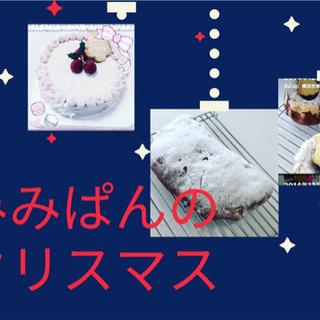 湘南  平塚 パン教室 みみぱん みみぱんのクリスマス
