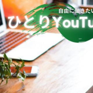 【格安高品質】元役者の現役YouTuberがあなたの動画を編集します!
