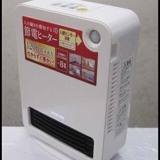 新生活!4180円 アイリスオーヤマ 人感センサー付ファン…