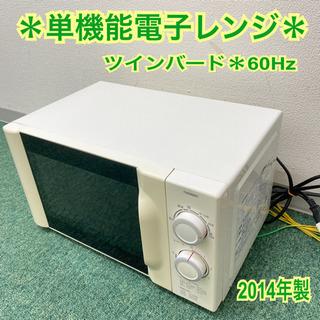 【ご来店限定】ツインバード  単機能電子レンジ 60ヘルツ…