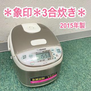 【ご来店限定】*象印 3合炊き炊飯器 2015年製*製造番…