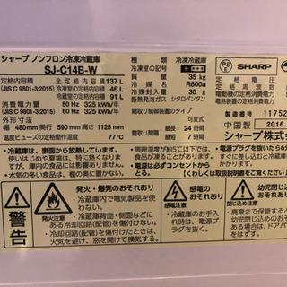 SHARP2016年製 冷蔵庫 - 大阪市