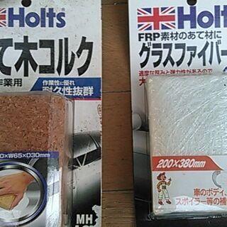 Holts グラスファイバーマット