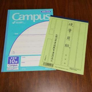 英語ノート、硬筆用紙(中学用)