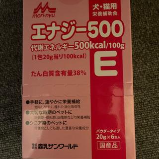 取引中 犬猫用栄養補助食 エナジー500