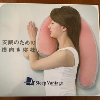 【新品未開封】横向き枕   抱き枕