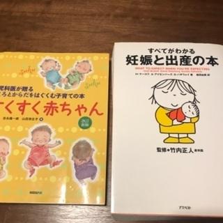妊娠と出産の本*すくすく赤ちゃん