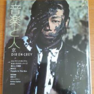 「音楽と人」2012年12月号【特集:DIR EN GREY 京...