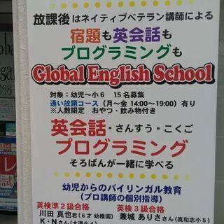 New Open English Speaker 英語講師