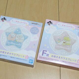 一番くじ すみっコぐらし ガラス皿 2枚セット 【未使用】