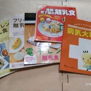 【ネット決済】離乳食本4冊&病気大辞典
