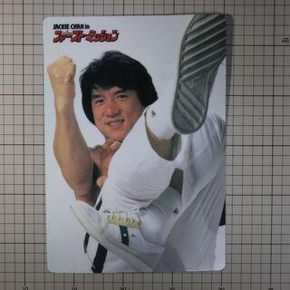 ジャッキーチェン 下敷き 1985年 昭和レトロ ビンテージ 当時物