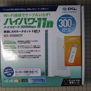 無線LANルーター 未開封 長期保管新品