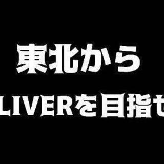 東北から有名Liverを目指せ☆★