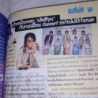 タイのアイドル雑誌