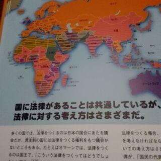 大人になってもガッテン 初等教育4年生程度~「国家の世界地図」