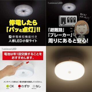 新品・未開封品★メーカー保証付き★停電検知機能付き人感LED小型...