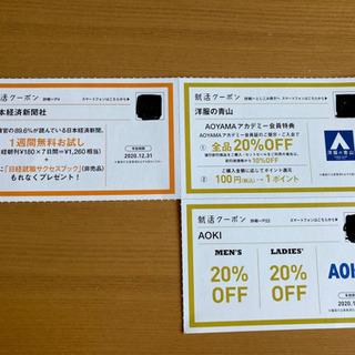 【ネット決済】就活クーポン【日本経済新聞/洋服の青山/AOKI】