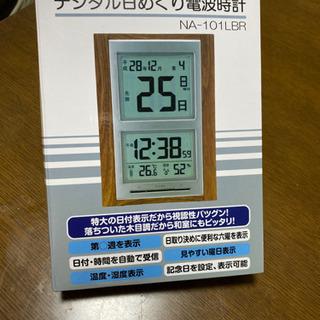 デジタルひめくり電波時計