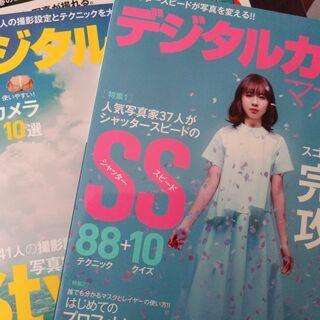 デジタルカメラ・マガジン+EOS6Dガイド