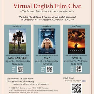 (無料)Virtual English Film Chat: 家...