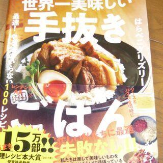 激売れ 料理本 11/03迄