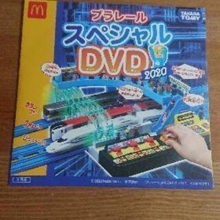 マック プラレール DVD 2020