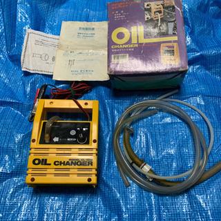 電動式オイル交換器、オイルチェンジャー