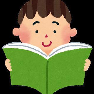 愛媛で読書会やってます