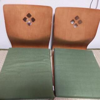 座椅子 2セット 座布団付