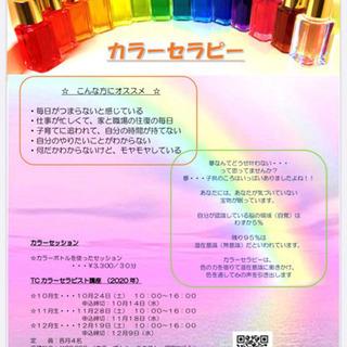 あなたを色で表現するカラーセラピー