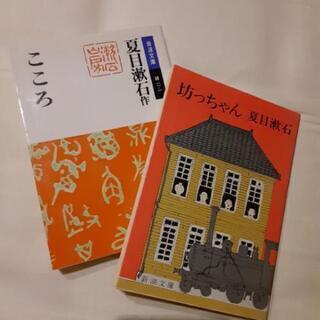 夏目漱石/文庫本2冊セット