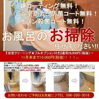 【浴室クリーニング 】11月クーポンあり