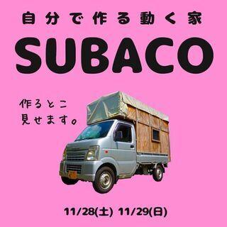 自分で作る動く家、SUBACO、作ります。