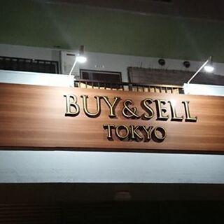 貴金属・ブランド品買取・販売の【BUY&SELL TOKYO】 ...