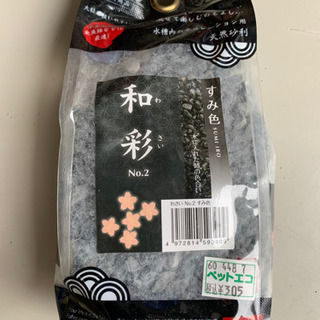 【値下げ】金魚・熱帯魚用砂利①すみ色