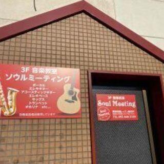 福岡市の音楽教室ソウルミーティング。地下鉄西新駅より徒歩五分。予...