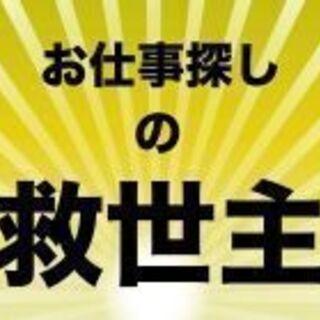 【松伏町】大手食品メーカーのお仕事💪/長期安定/1R寮完備…
