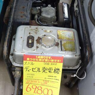 スバル ディーゼル発電機 SGD-3000 中古品