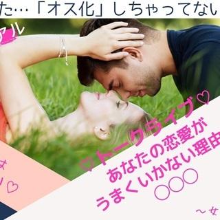 11月7日(土)【恋愛トークライブ】あなたの恋愛がうまくいかない...