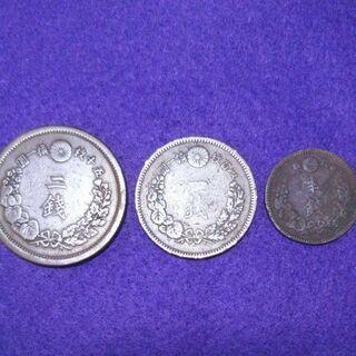 *古銭貨幣/二銭・一銭・半銭 3枚セット