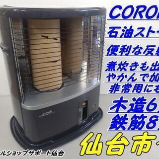 【売約済みとなりました。】仙台市若林区若林~コロナ/RX-221...