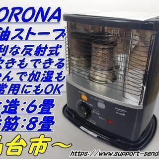 仙台市若林区若林~コロナ/RX-2213Y/反射式石油ストーブ/...