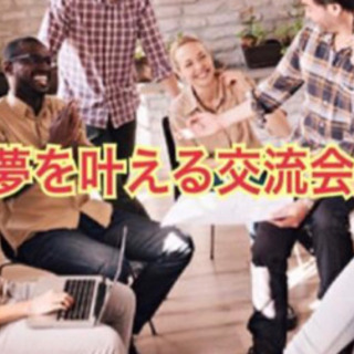 【交流会18時から】広島市中区:会費無料。3日火曜日