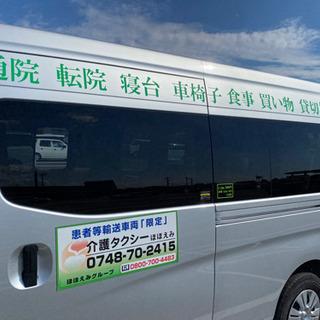 介護タクシーほほえみ【予約専用ダイヤ0748-70-2415】