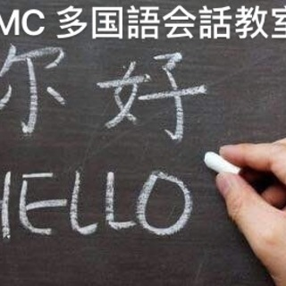 中国語会話交流会50分 3/27 (土)  13:30~14:20;