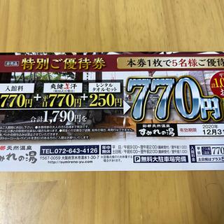 彩都天然温泉 すみれの湯 優待券 1,020円割引券 10枚