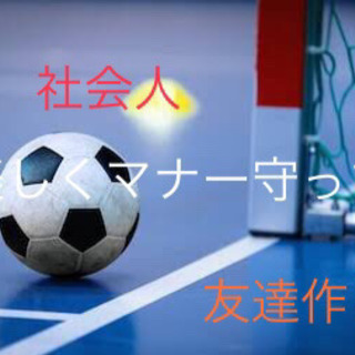 🌹社会人でサッカー⚽️☺️休日を充実させようin大阪🌈✨