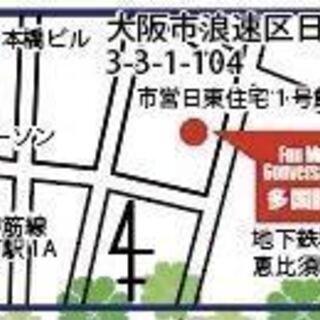 日本語交流会  4/25(日) 14:30~15:20;