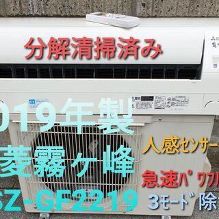 ◎設置込み、2019年製 三菱霧ケ峰 ~6畳  MSZ-G…